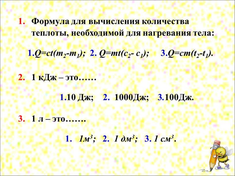 Формула для вычисления количества теплоты, необходимой для нагревания тела: 1
