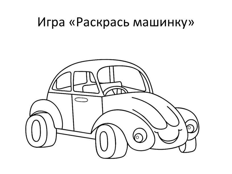 Игра «Раскрась машинку»