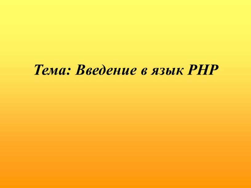 Тема: Введение в язык PHP
