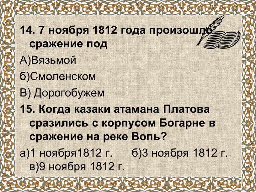 А)Вязьмой б)Смоленском В) Дорогобужем 15