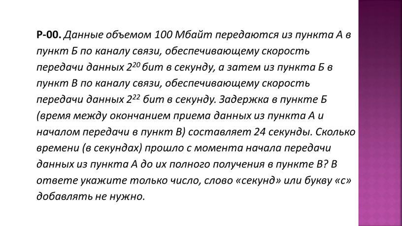 Р-00. Данные объемом 100 Мбайт передаются из пункта