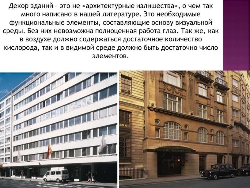 Декор зданий – это не «архитектурные излишества», о чем так много написано в нашей литературе