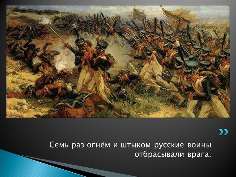 Семь раз огнём и штыком русские воины отбрасывали врага