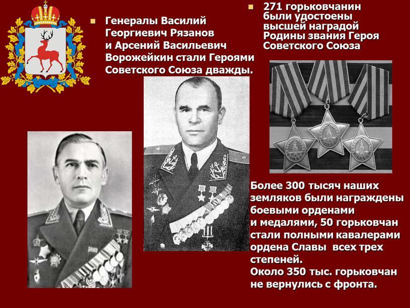 Генералы Василий Георгиевич Рязанов и
