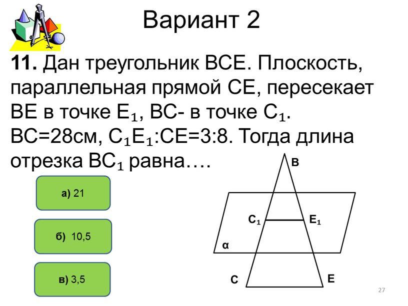Вариант 2 б) 10,5 а) 21 11