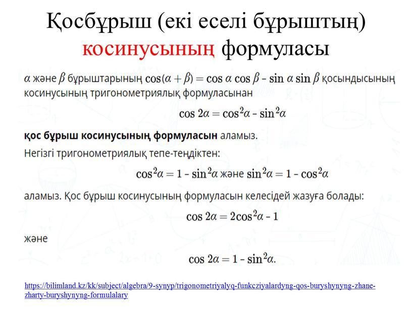 Қосбұрыш (екі еселі бұрыштың) косинусының формуласы https://bilimland.kz/kk/subject/algebra/9-synyp/trigonometriyalyq-funkcziyalardyng-qos-buryshynyng-zhane-zharty-buryshynyng-formulalary