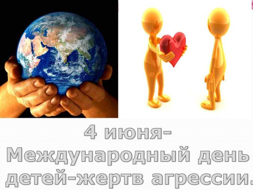 Международный день детей-жертв агрессии