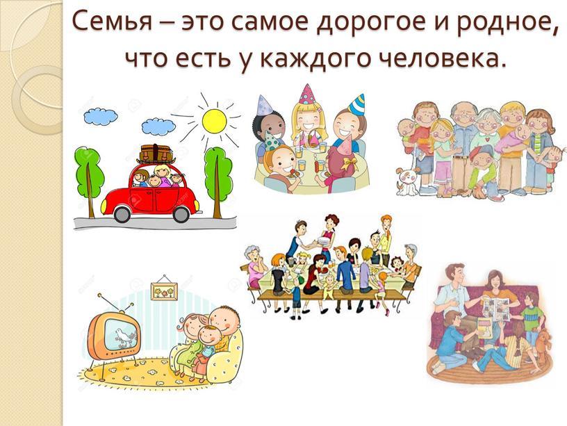Семья – это самое дорогое и родное, что есть у каждого человека