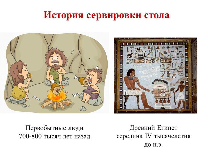 История сервировки стола Первобытные люди 700-800 тысяч лет назад