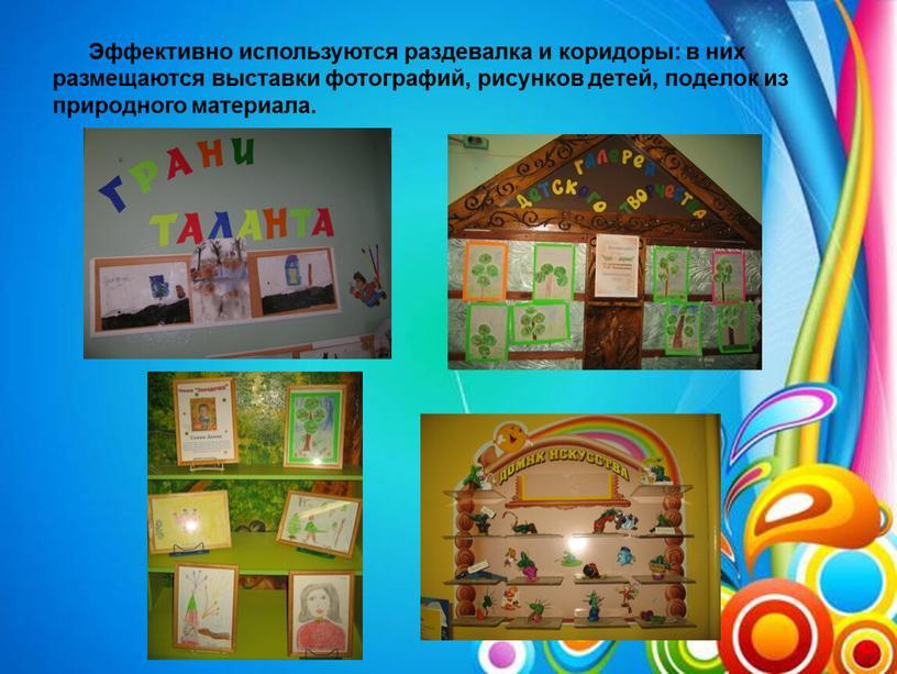 Эффективно используются раздевалка и коридоры: в них размещаются выставки фотографий, рисунков детей, поделок из природного материала
