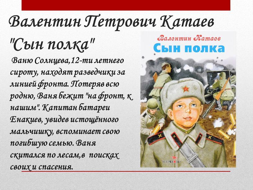 """Валентин Петрович Катаев """"Сын полка"""""""