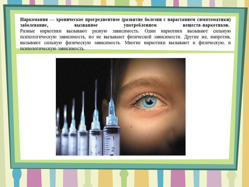 Наркомания — хроническое прогредиентное (развитие болезни с нарастанием симптоматики) заболевание, вызванное употреблением веществ-наркотиков