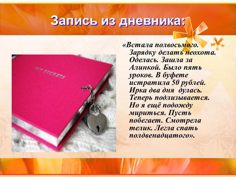 Запись из дневника: «Встала полвосьмого