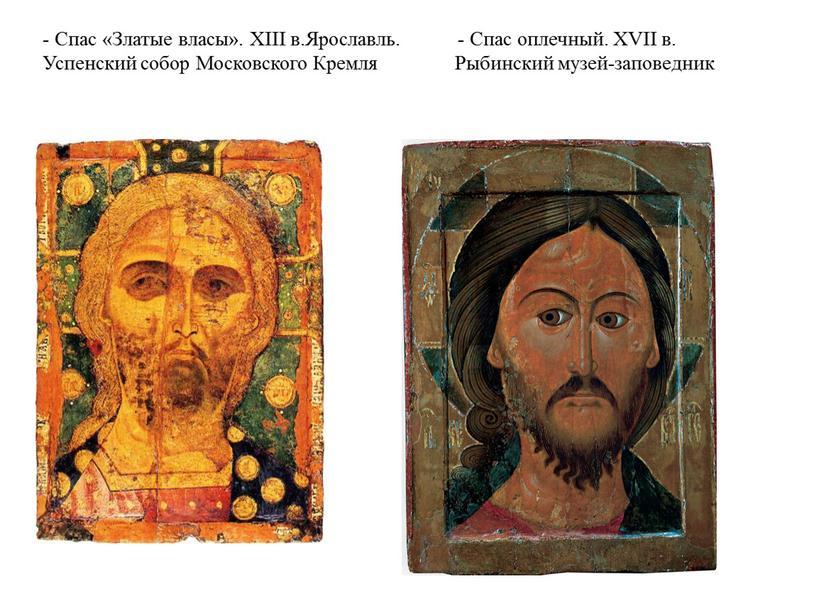Спас «Златые власы». XIII в.Ярославль