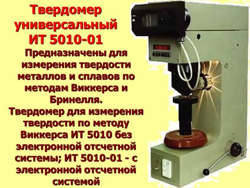 Твердомер универсальный ИТ 5010-01