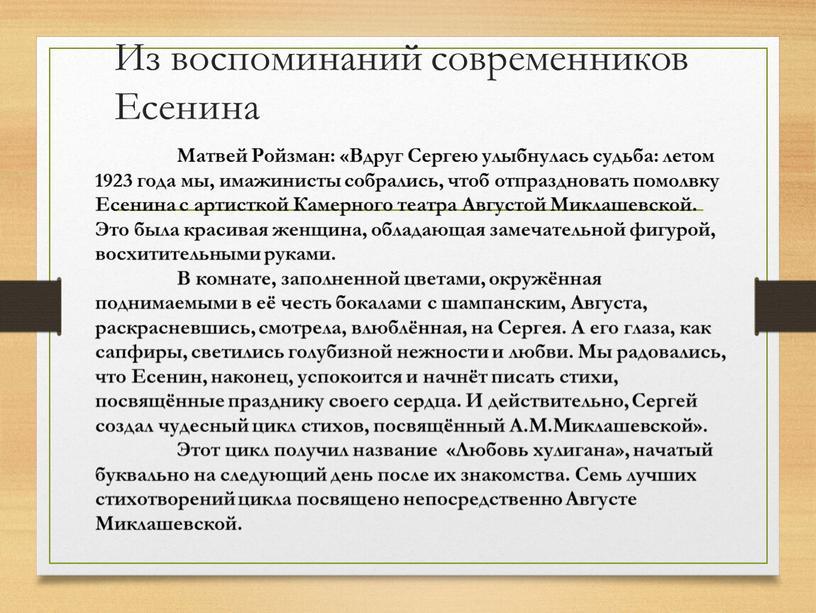 Из воспоминаний современников Есенина