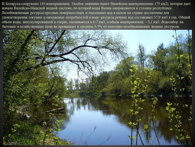 В Беларуси сооружено 145 водохранилищ