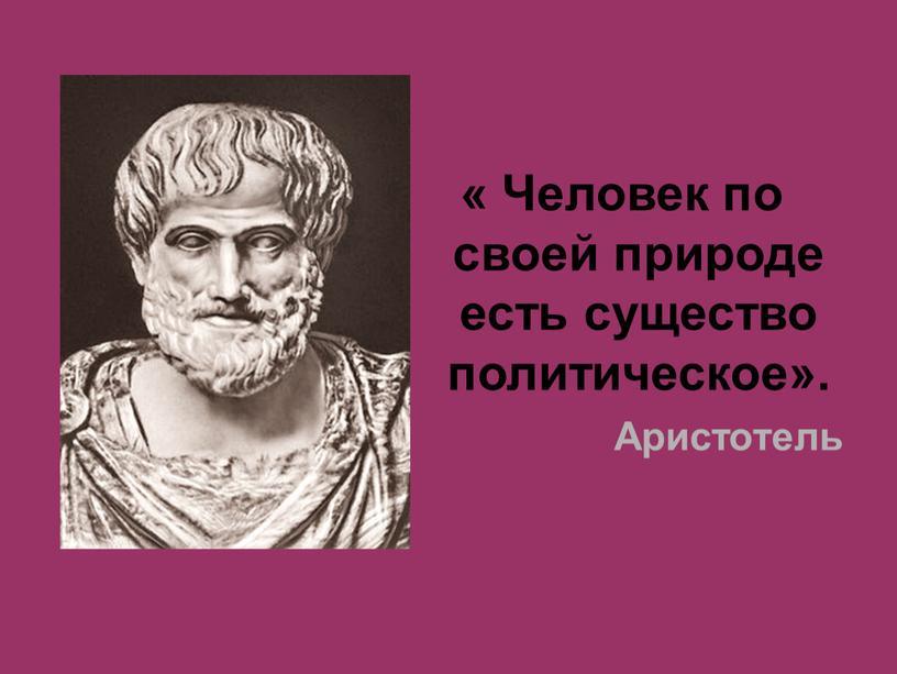 Человек по своей природе есть существо политическое»