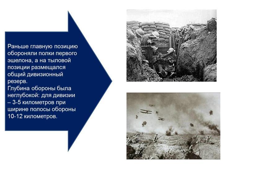 Раньше главную позицию обороняли полки первого эшелона, а на тыловой позиции размещался общий дивизионный резерв