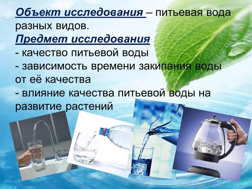 Объект исследования – питьевая вода разных видов