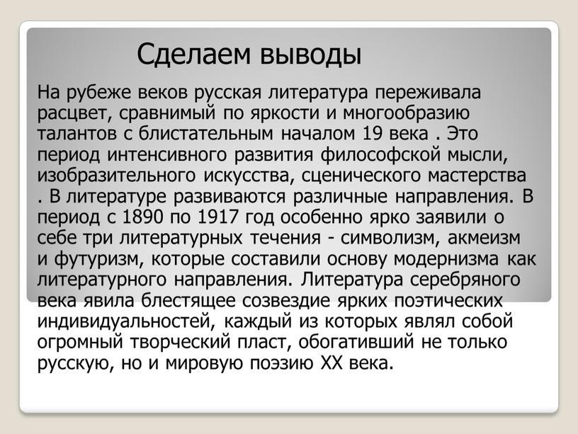Сделаем выводы На рубеже веков русская литература переживала расцвет, сравнимый по яркости и многообразию талантов с блистательным началом 19 века