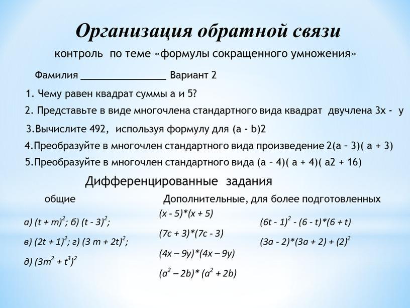 Организация обратной связи контроль по теме «формулы сокращенного умножения»