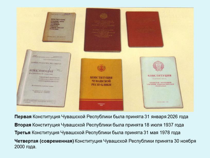 Первая Конституция Чувашской Республики была принята 31 января 2026 года