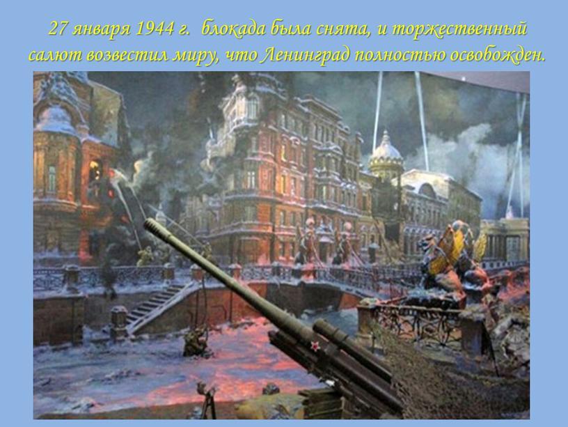 Ленинград полностью освобожден