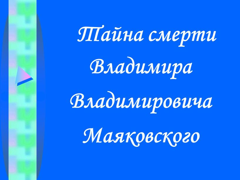 Тайна смерти Владимира Владимировича