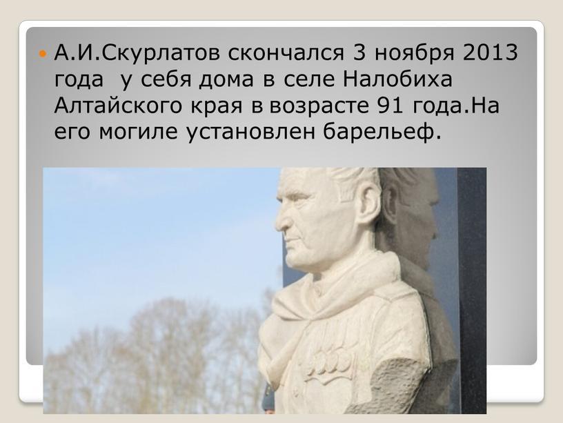 А.И.Скурлатов скончался 3 ноября 2013 года у себя дома в селе