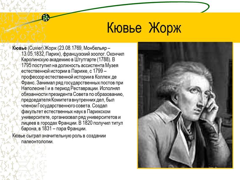 Кювье Жорж Кювье (Cuvier) Жорж (23