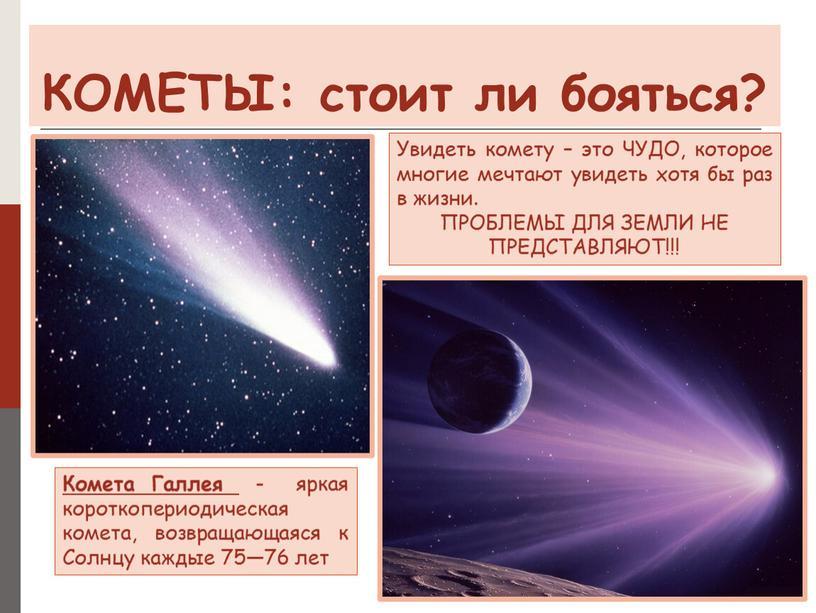 КОМЕТЫ: стоит ли бояться? Комета