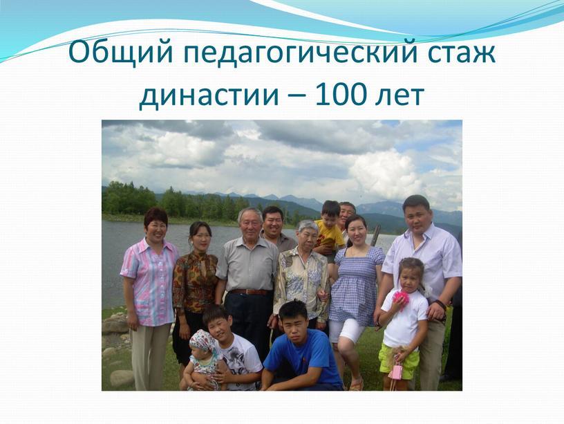 Общий педагогический стаж династии – 100 лет