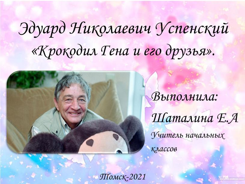 Эдуард Николаевич Успенский «Крокодил