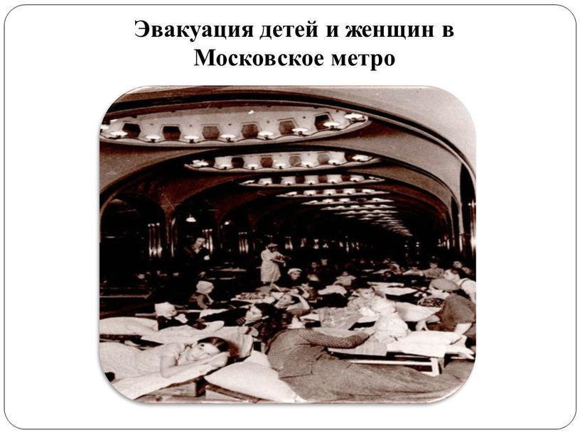 Эвакуация детей и женщин в Московское метро