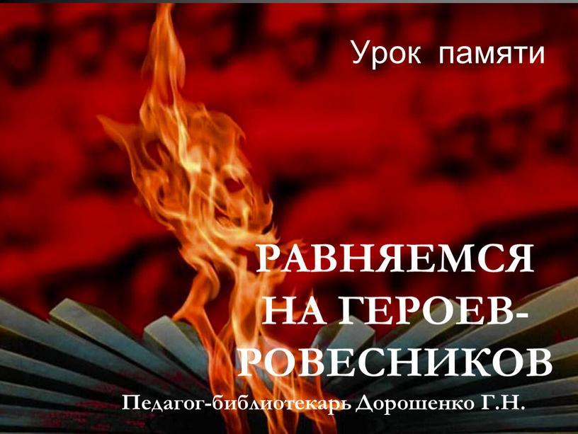 РАВНЯЕМСЯ НА ГЕРОЕВ-РОВЕСНИКОВ