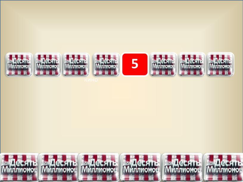 кино 1 3 4 5 6 7 8 2