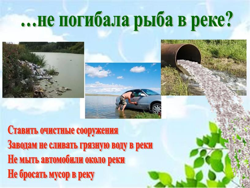 Ставить очистные сооружения Заводам не сливать грязную воду в реки