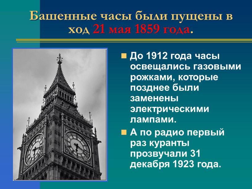 Башенные часы были пущены в ход 21 мая 1859 года