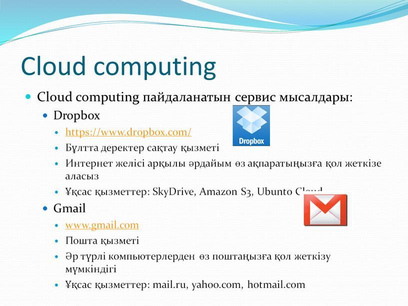 Cloud computing Cloud computing пайдаланатын сервис мысалдары: