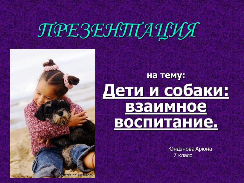 ПРЕЗЕНТАЦИЯ на тему: Дети и собаки: взаимное воспитание