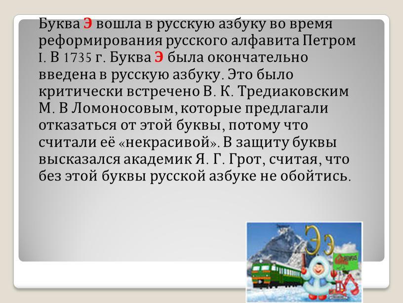 Буква Э вошла в русскую азбуку во время реформирования русского алфавита