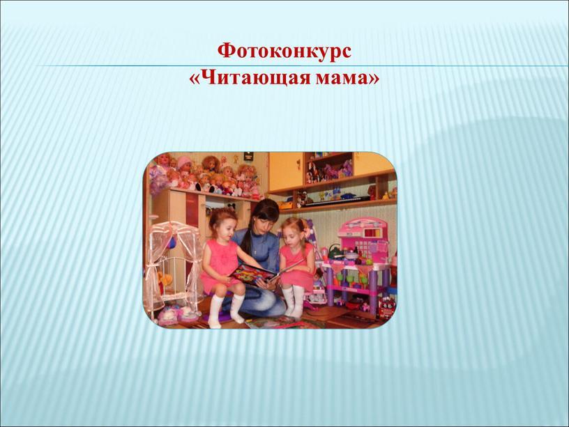 Фотоконкурс «Читающая мама»