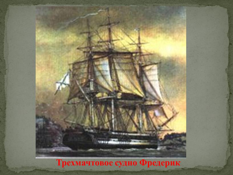 Трехмачтовое судно Фредерик