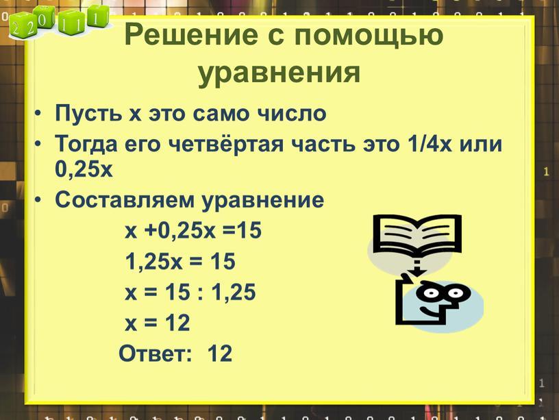Решение с помощью уравнения Пусть х это само число