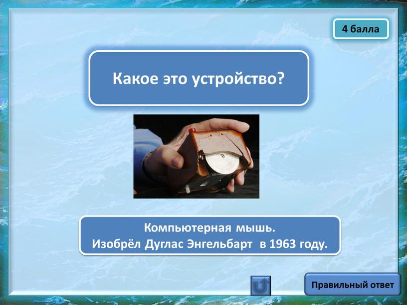 Правильный ответ Какое это устройство?