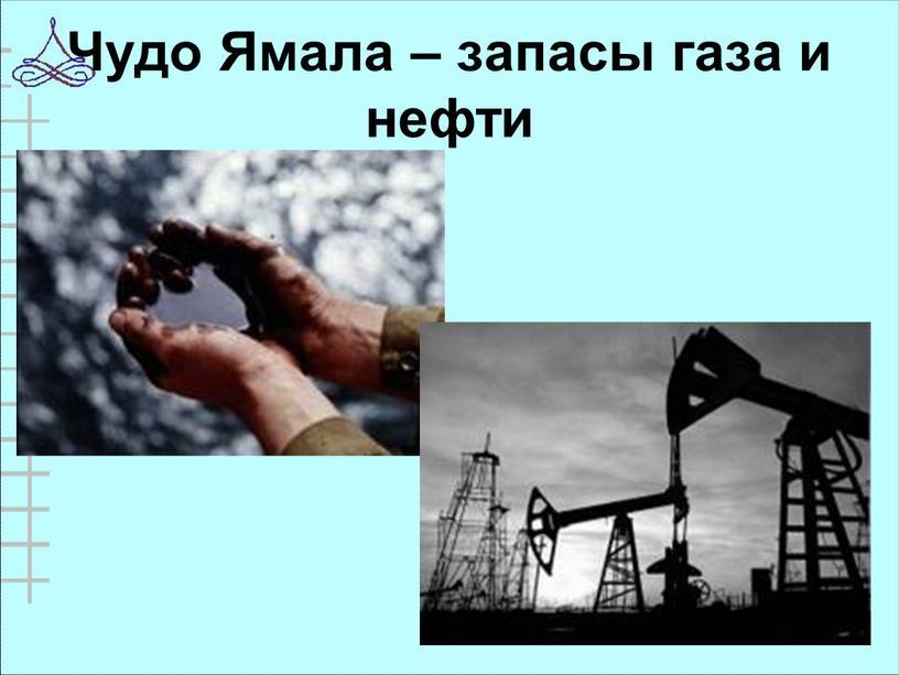 Чудо Ямала – запасы газа и нефти