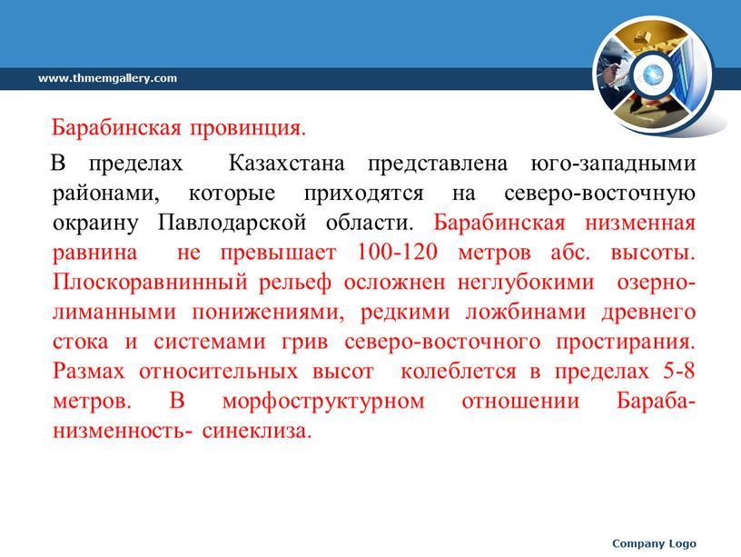 Барабинская провинция. В пределах