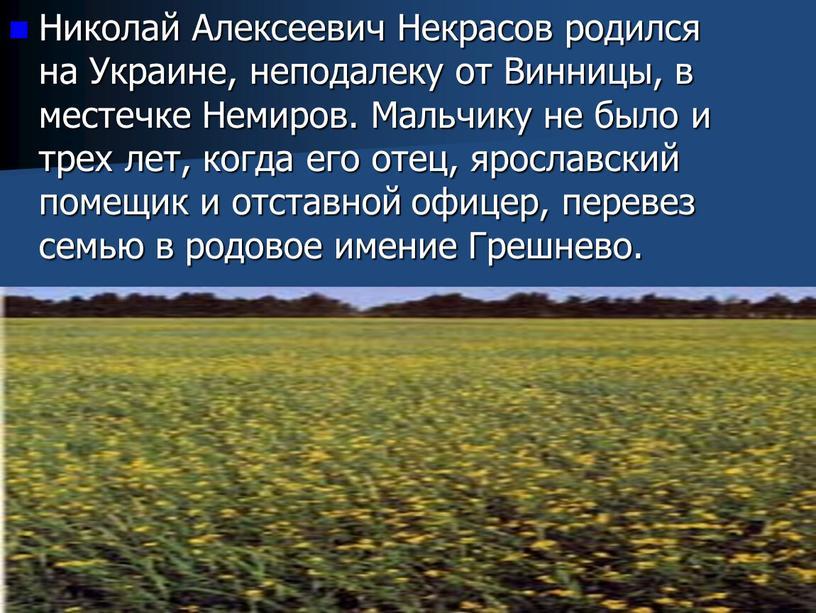 Николай Алексеевич Некрасов родился на