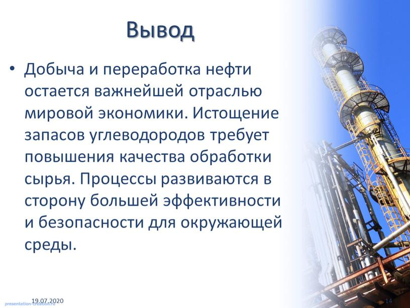 Вывод Добыча и переработка нефти остается важнейшей отраслью мировой экономики